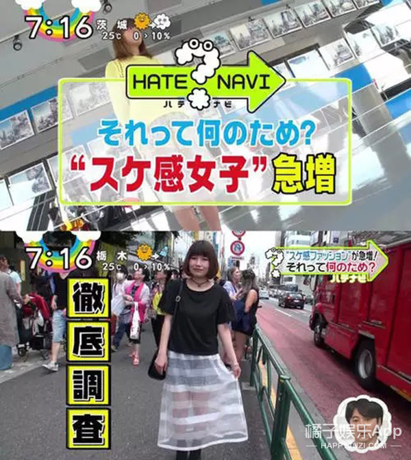 痴男福利 | 日本大街上正在流行穿透明裙子