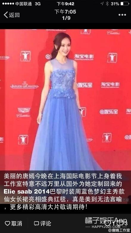 【真假礼服】唐嫣山寨礼服走红毯,一场闹剧究竟怪谁?