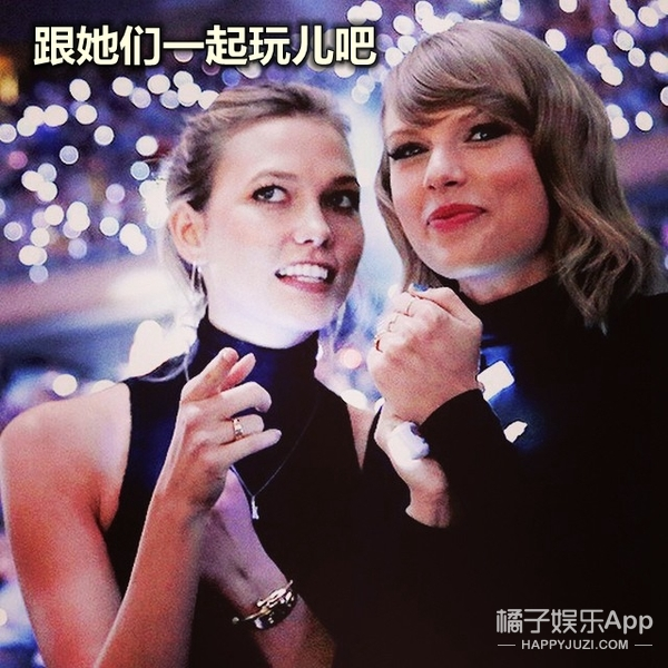 【揭秘】霉霉Taylor Swift和她的超模闺蜜团