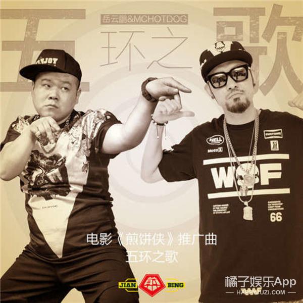 MC HotDog & 岳云鹏联袂演绎新《五环之歌》 句句戳中北京人的心