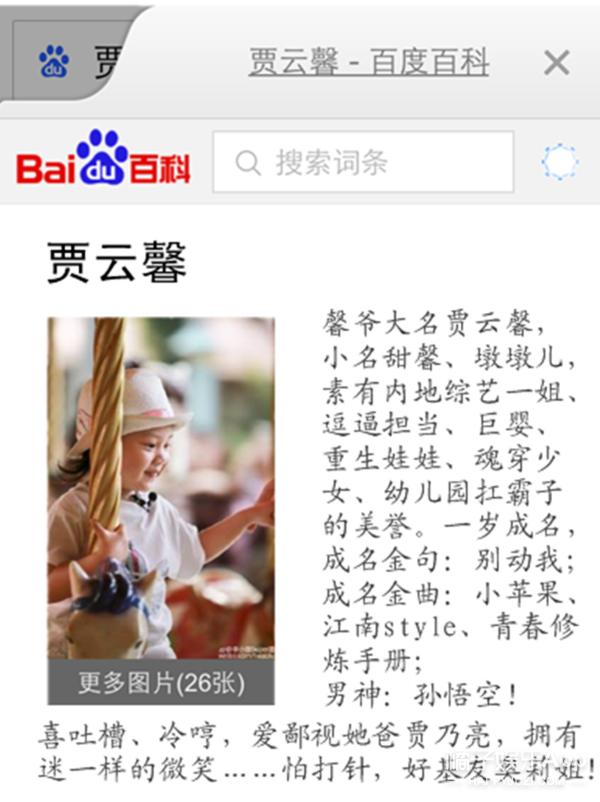 综艺一姐贾云馨:明明可以靠父母   你却选择靠性格