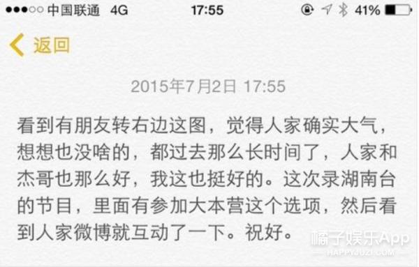 新账旧账一起算 刘烨回应谢娜范冰冰杨幂微博事件