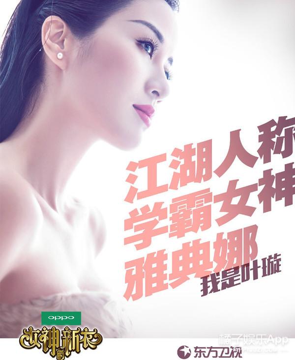 叶璇首爆《女神的新衣》退赛内幕   真人秀都是骗人的