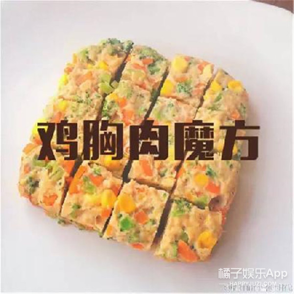微波炉就能做出鸡胸肉魔方,营养美味无可匹敌