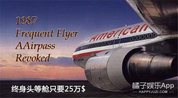他买了头等舱终身免费票后狂绕地球400圈,给航空公司逼疯了