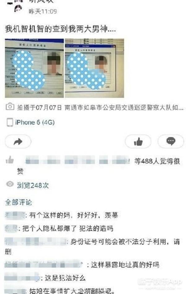 杨洋李易峰粉丝已经打入警察队伍的内部啦
