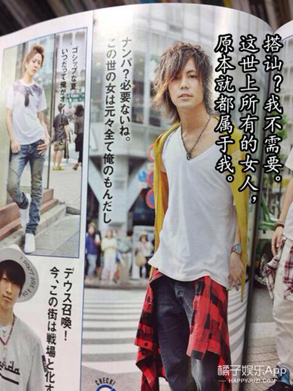 日本男性时尚杂志的牛逼文案,深深给你们跪了!