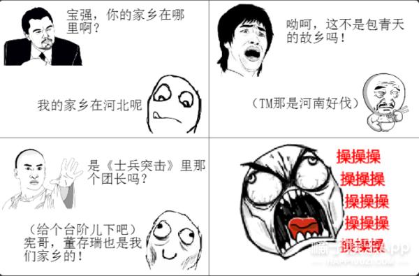 没文化真可怕 杨幂胡彦斌这么不识字你们老师知道吗