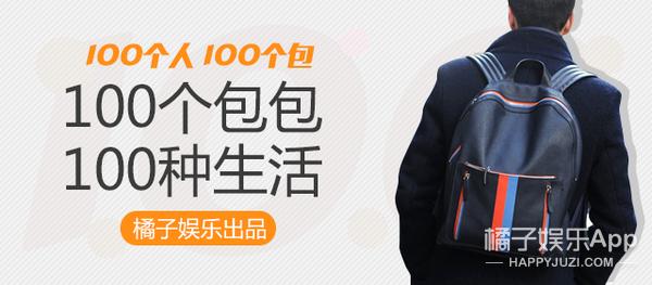 【100人100包】Vol.15 |《花千骨》男演员江明洋的包里都装了啥
