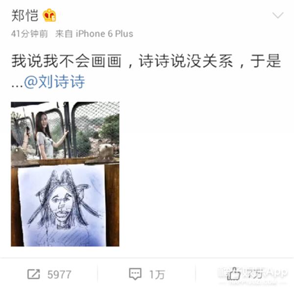 郑恺你把刘诗诗画成这样,隆哥造么?