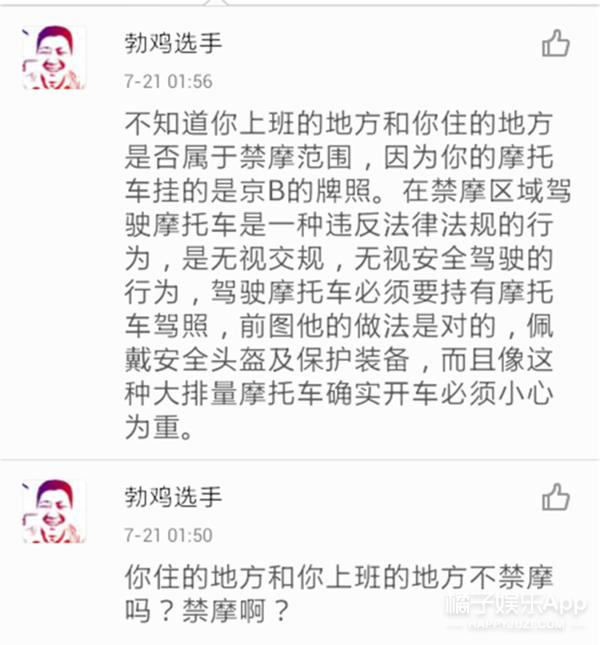 """骑哈雷机车出场?王珞丹新""""男友""""有点酷"""