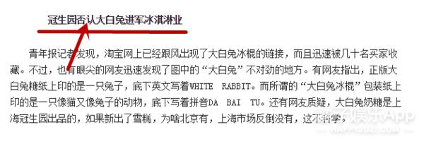 大白兔雪糕真的有只不过是山寨货,那强烈建议冠生园出真白兔!