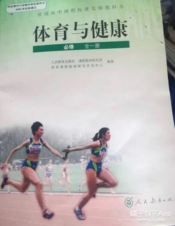 原来高中体育教材上的那俩人,是房祖名和李宇春...