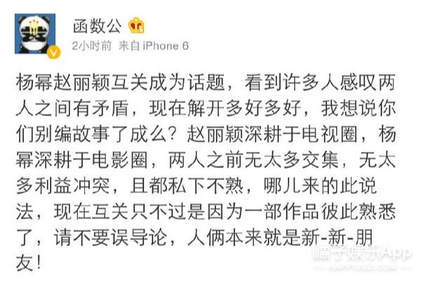 杨幂赵丽颖微博互相关注 相爱相杀这么多年终于破冰啦
