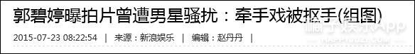 金星杨二闺蜜情深 郭碧婷吐槽男星乱抠手