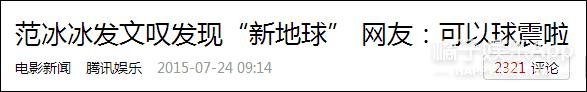 郭敬明录节目满脸泥 马震过后李晨爱搞怪
