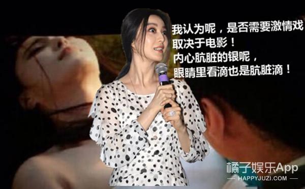 范冰冰回应马震 原来你和李晨是兄妹啊!