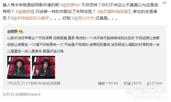 """""""娱乐圈纪检委""""王思聪发话了:真人秀就按剧本演的啊"""