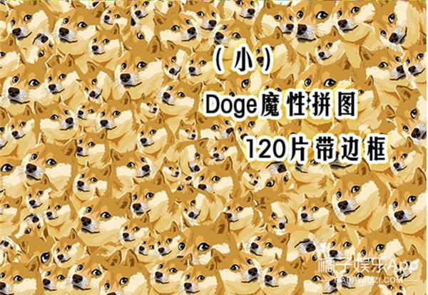 据说这款doge神烦狗 是现在最流行的打底裤样式