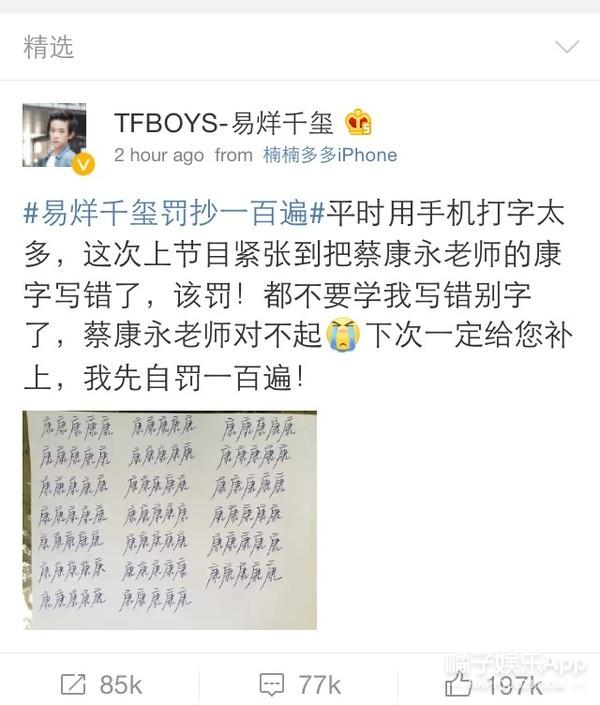 TFBOYS易烊千玺成为第一个为错别字道歉的艺人