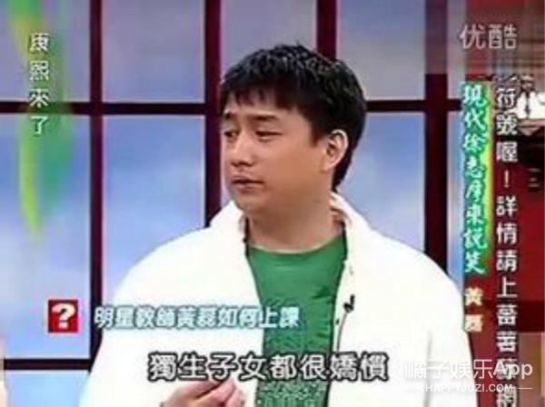 赵薇、黄晓明、TFBOYS...上过康熙的内地明星谁最low?