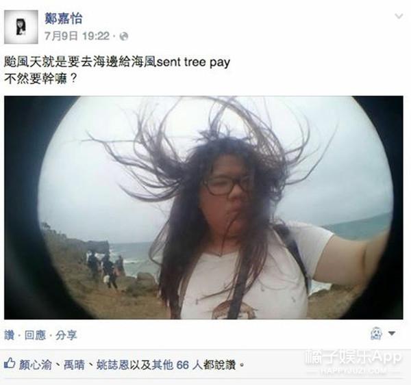 台湾泛舟哥一句话 粉丝涨到60万 还上了《康熙来了》