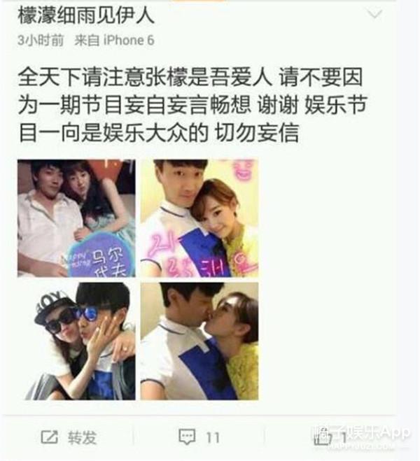 张檬恋情大反转,正牌男友居然是锥子脸刘雨欣老公?
