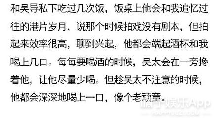 萌哭 | 佟大为写信表白吴宇森 简直就是真爱粉的一生追星路