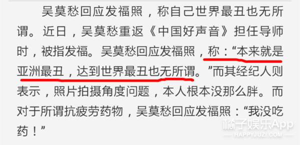 """""""亚洲最丑""""吴莫愁:我就是实至名归,咋滴?"""