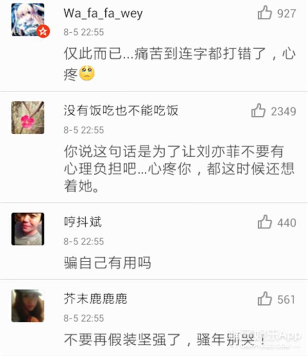 这个男人在微博为刘亦菲讲了2年冷笑话 最后一条竟然是......