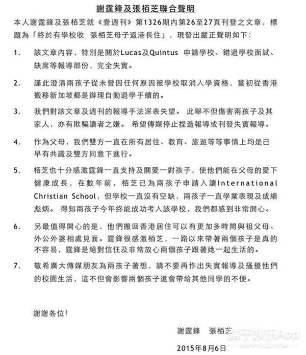 锋芝联合发声明:霆锋没失职 孩子将返港长住