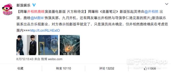 传鹿晗井柏然出演《盗墓笔记》电影版 你觉得这个阵容可还行?