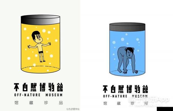 《整容液》脑洞大?这系列漫画才是真心深井冰→