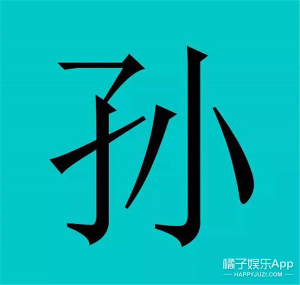 中国有30个姓氏有皇室血统,有你吗?