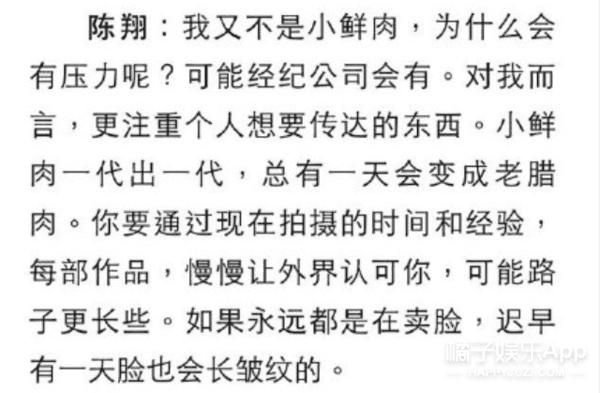 """《旋风少女》   陈翔:一个""""老""""鲜肉的逆袭"""