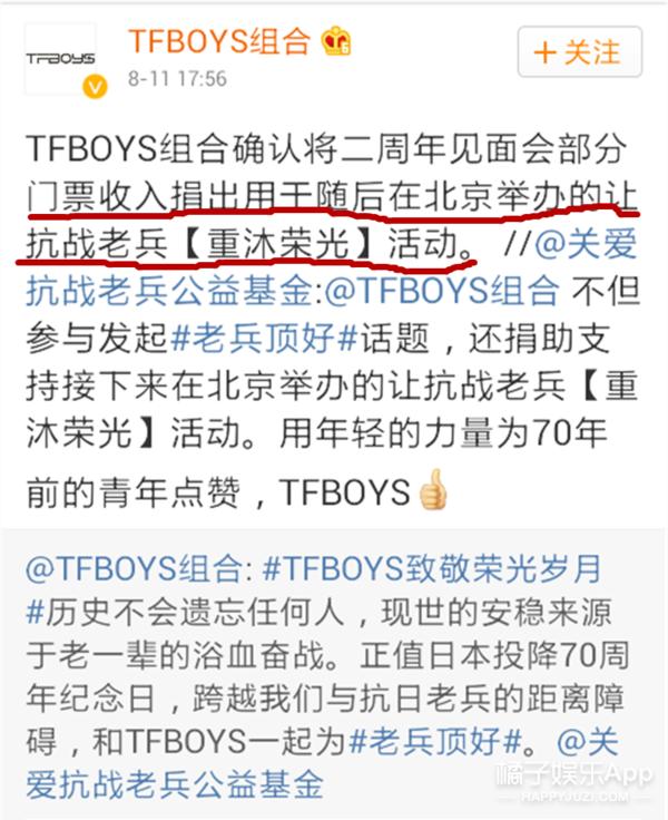娱乐正能量!TFBOYS新歌推迟发布   一起为天津祈福!