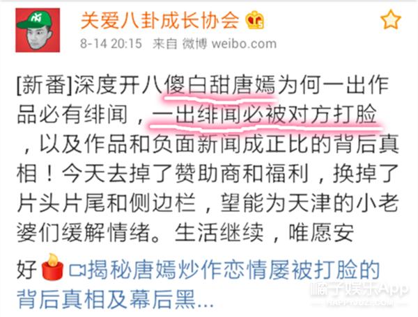 唐嫣工作室开撕某爆料公众号:不删博就法庭见!