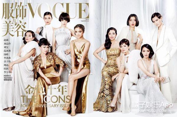 还记得《Vogue》十周年封面照么?原来镜头背后是女星们的一出宫斗戏!