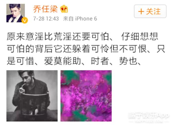 乔任梁为说错话道歉!给天津捐款100万