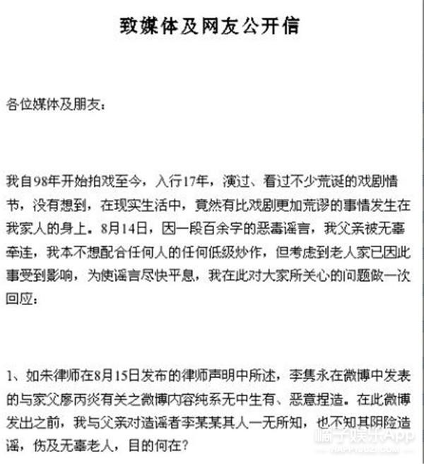 廖凡回应父亲通奸传闻:伤及无辜  目的何在?