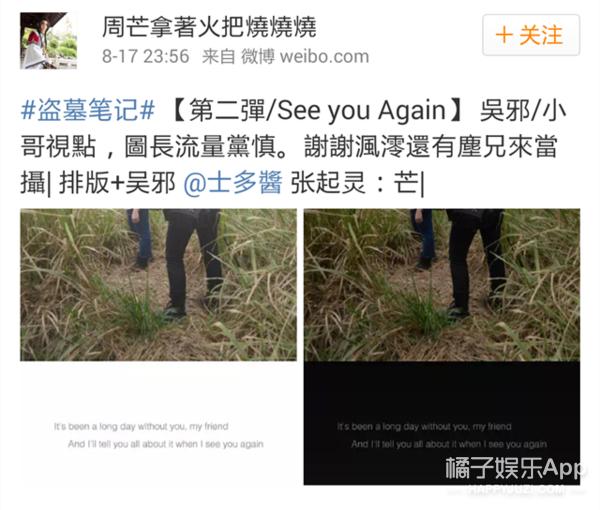《See You Again》到底是写给谁的:保罗·沃克 OR 张起灵?