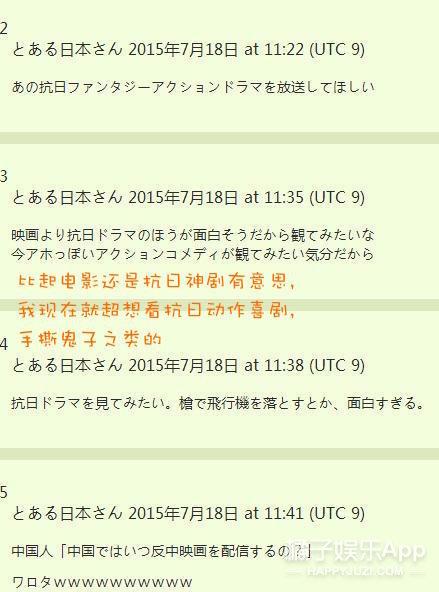 抗日神剧迎来了春天 日本网友:我们都想看手撕鬼子!