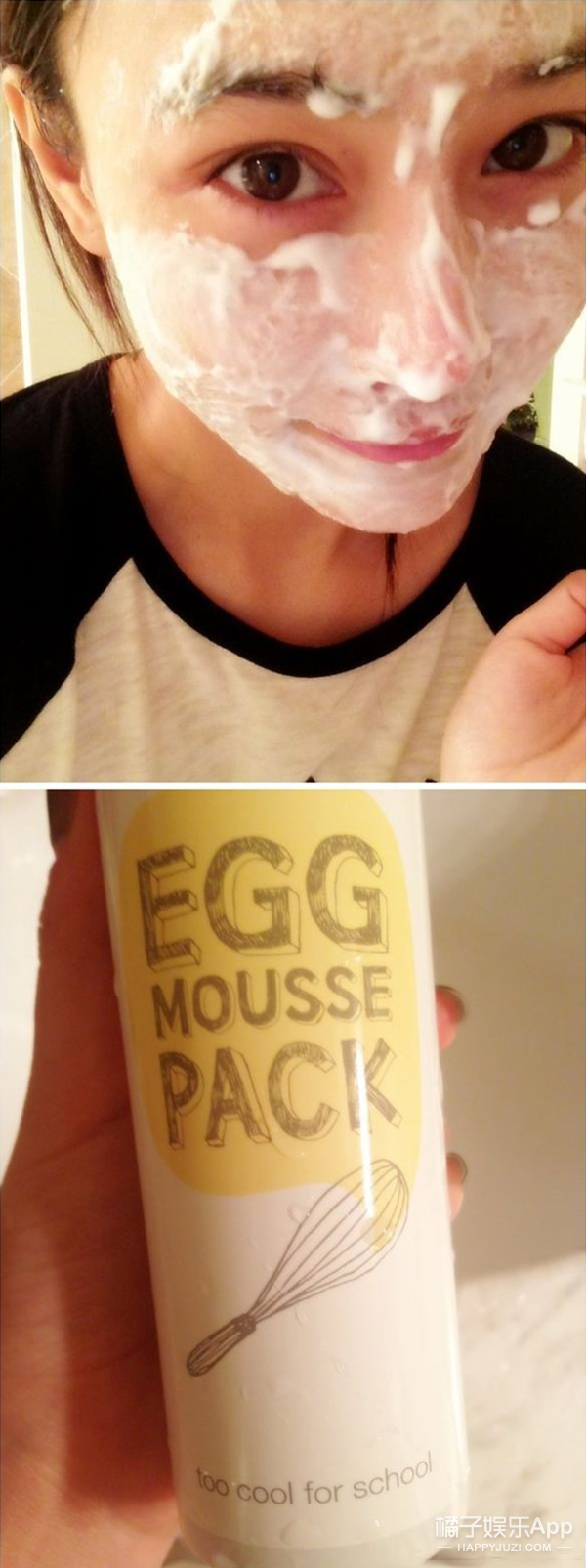 明星推荐 | 张馨予 白菜价还好用的鸡蛋面膜敷!敷!敷!