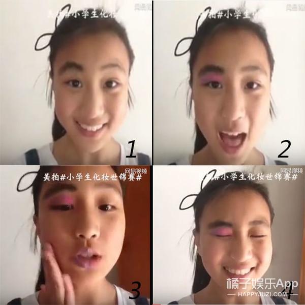 快来看!小学生逆天的化妆技术亮瞎你!