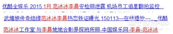范冰冰于正合拍《东宫》,他们和郭敬明一定是失散多年的好闺蜜!