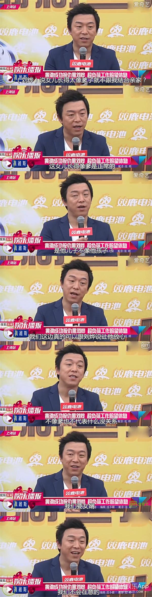 """听说刘烨和黄渤因为孩子的问题""""撕""""起来了......"""
