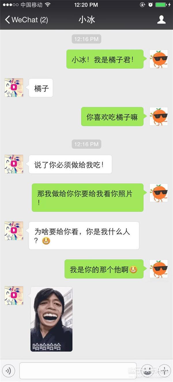 """橘子君调戏微软机器人女友""""小冰"""",各种无节操18岁以下勿进!"""