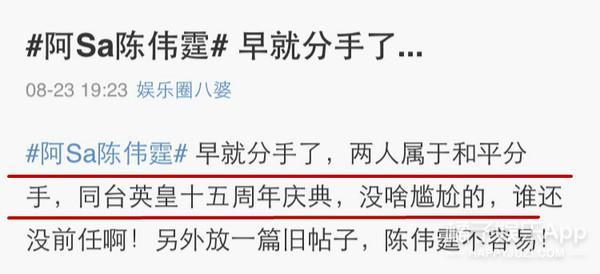 陈伟霆&阿Sa真的分手了,姐弟恋捆绑多年为何频频被唱衰?