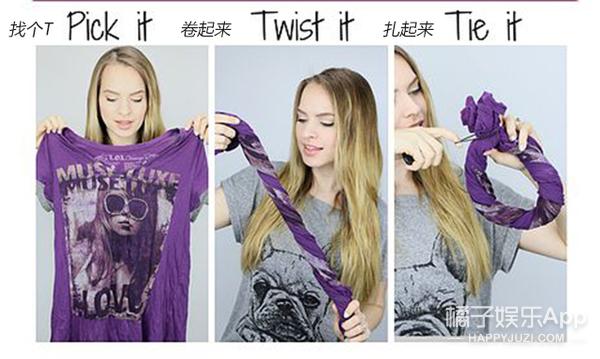 """5步教你用T恤""""烫""""个大波浪!"""