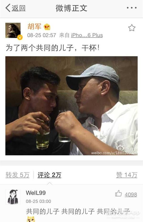 总攻胡军,除了刘烨、刘德华、陈伟霆、张震都被他收了!